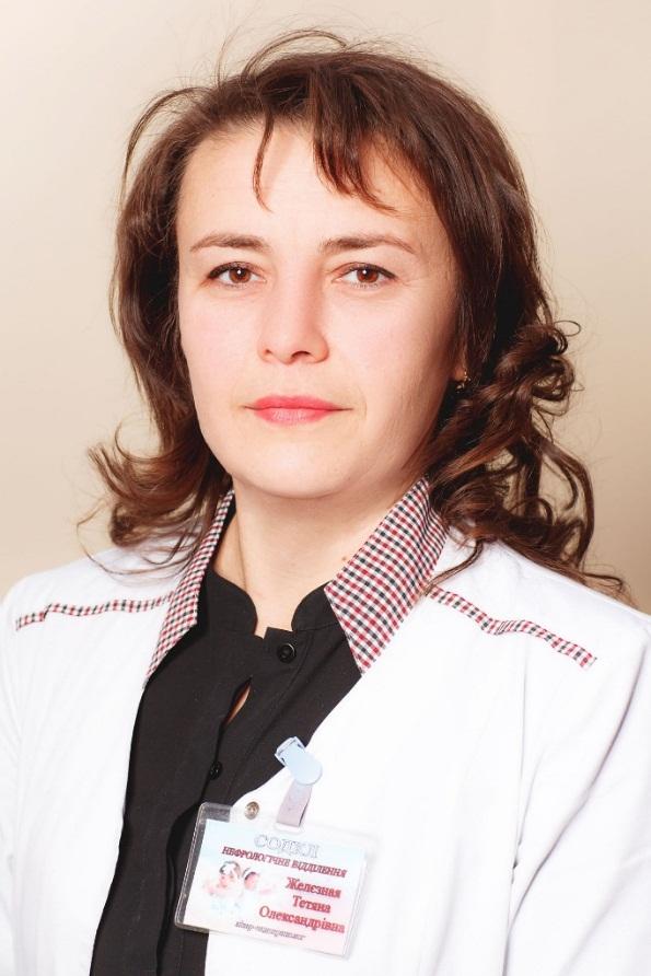 Железна Тетяна Олександрівна